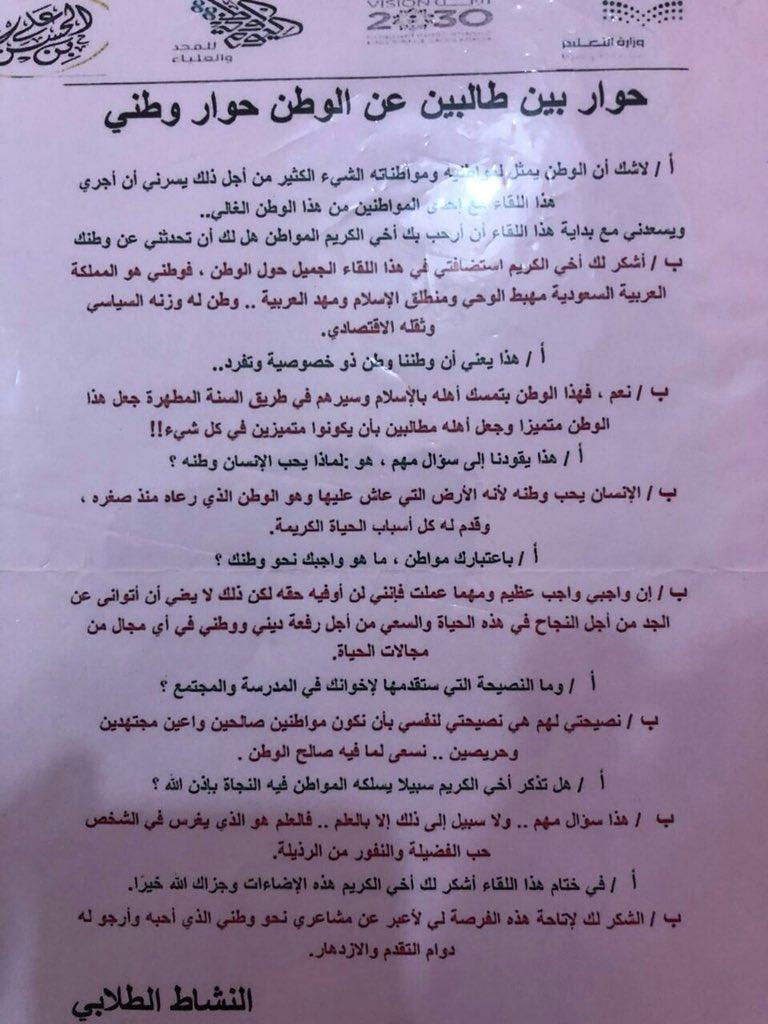 حوار وطني بين طالبتين