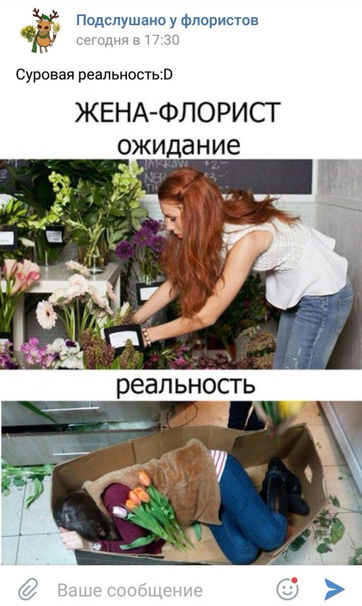 Днем рождения, прикольные картинки флористов