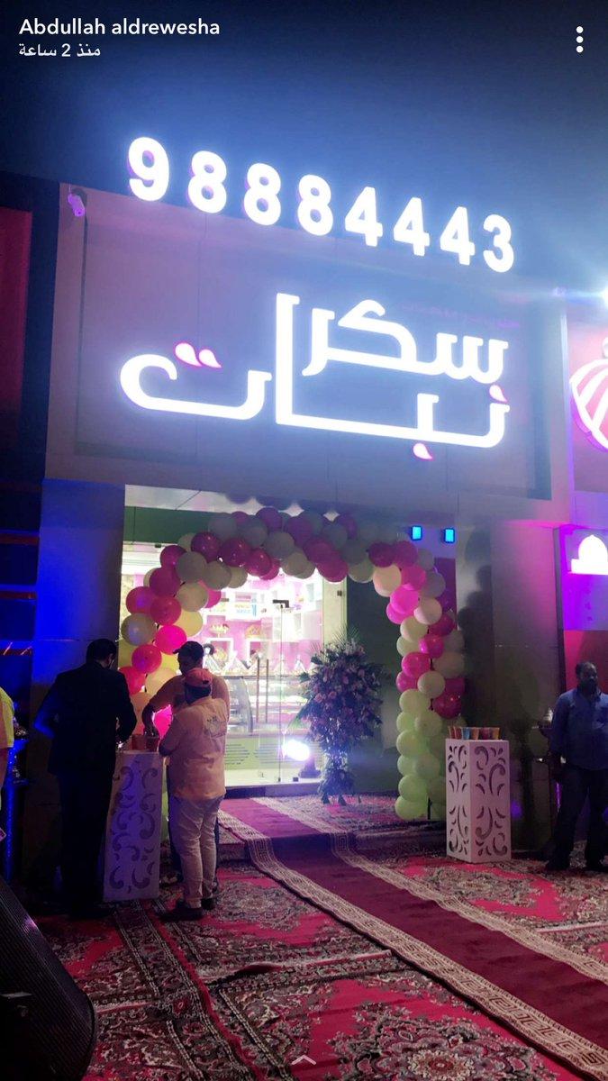 عبدالله الدريويش On Twitter الحمدلله تم افتتاح فرعنا في جمعية صباح الاحمد حلويات ومعجنات سكر نبات