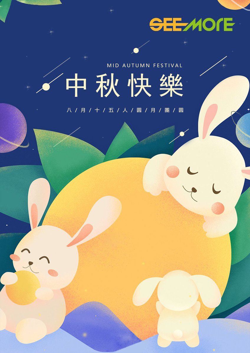 Hong Kong kids wish you a Happy and Warm Mid-Autumn Festival