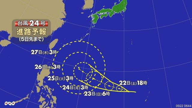 【台風最新情報】台風24号のきょう午前6時現在の位置と今後の予想です。  https://t.co/22p9AQ7U7m