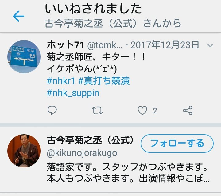 #Nhk_suppin Latest News Trends Updates Images - tomkhot7108