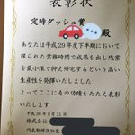こんな会社っていいな社長から○○賞で表彰状をもらったそうですよ!