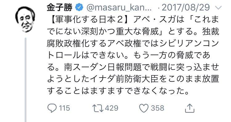 金子 勝 twitter