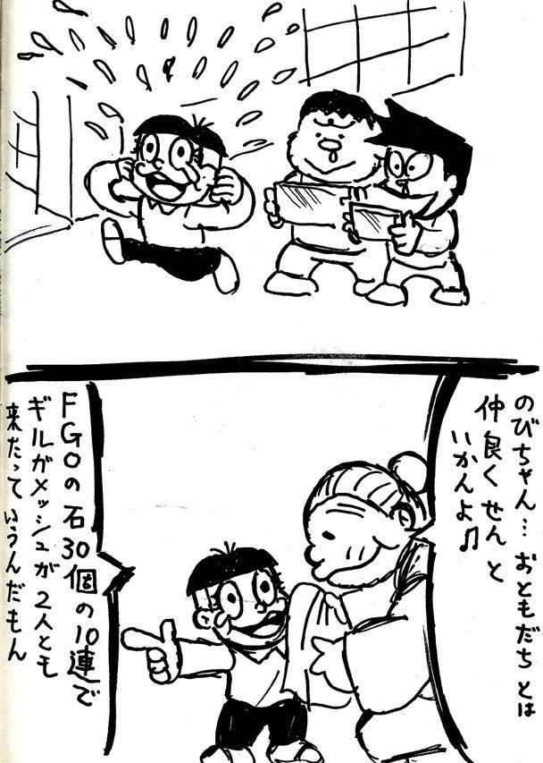 FGO 石30個ばあちゃん(´ー`)