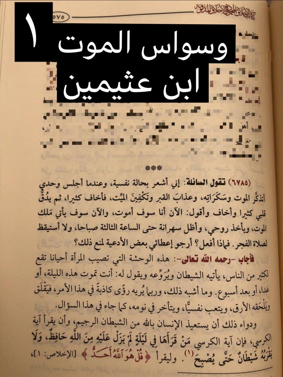 الإمام ابن عثيمين Auf Twitter جواب لسؤال امرأة تعاني من وسواس الموت الإمام ابن عثيمين رحمه الله