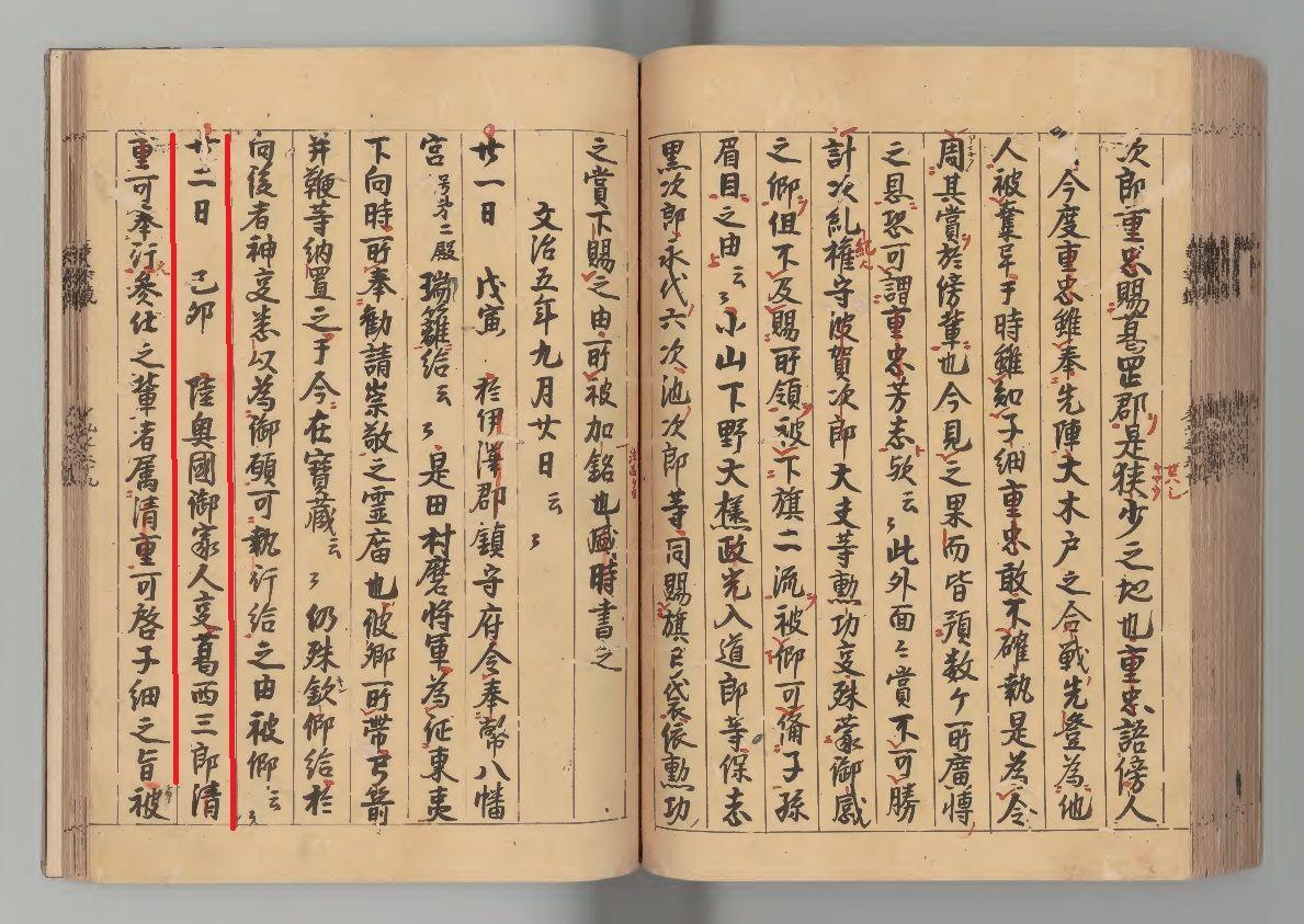 文治5年(1189)9月22日、源頼朝...