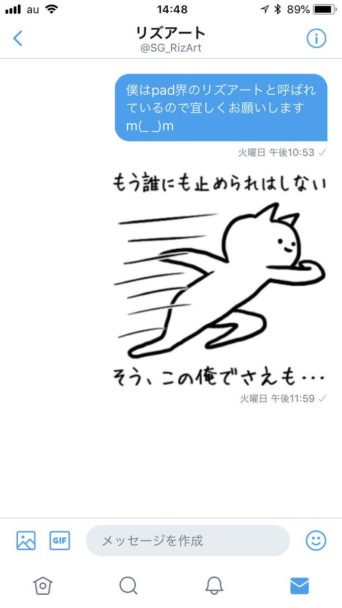 Twitter リズアート