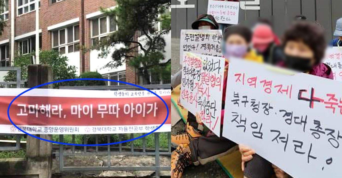 '원룸업자 압력'에 굴복한 경북대… 학생들 편익은 또 외면되었다  학생들보다 부동산 업자의 임대수입 보장이 우선입니까.. 😡  https://t.co/pXP5ew6hD5