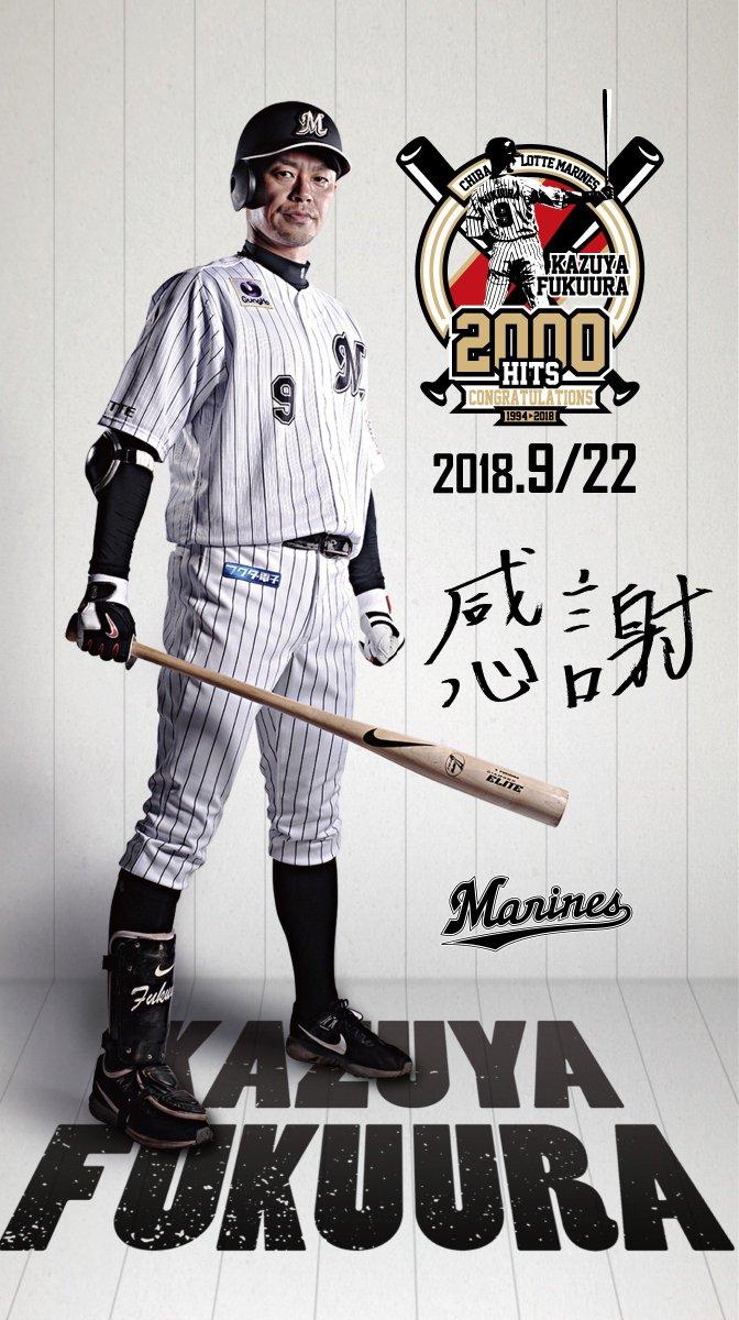 本日9月22日(土)、福浦和也選手がNPB史上52人目の通算2000安打を達成しました!#chibalotte #fukuura2000