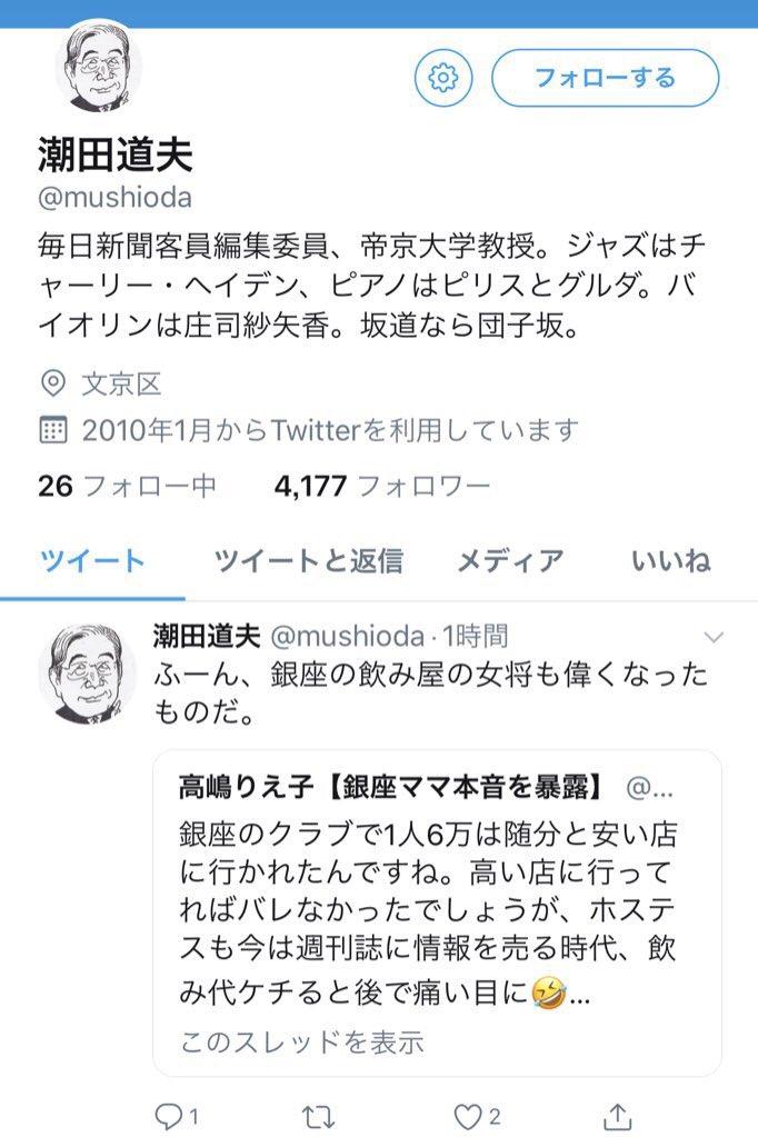 ツイッター 高嶋 りえ子