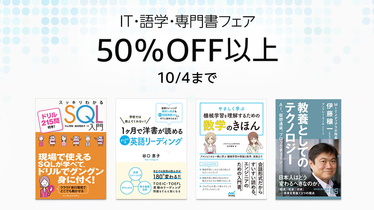 Kindle本のIT・語学・専門書フェア開催中です(10/4まで)  https://t.co/uacJx7YpfL