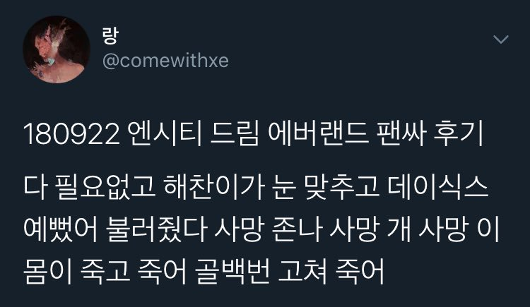 Donghyuck sang Day 6's You Were Beautiful while looking at OP's eyes!!!!!!!!!!!  <br>http://pic.twitter.com/AuF4E9Rxsf