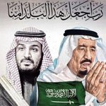#SaudiNationalDay2018 Twitter Photo