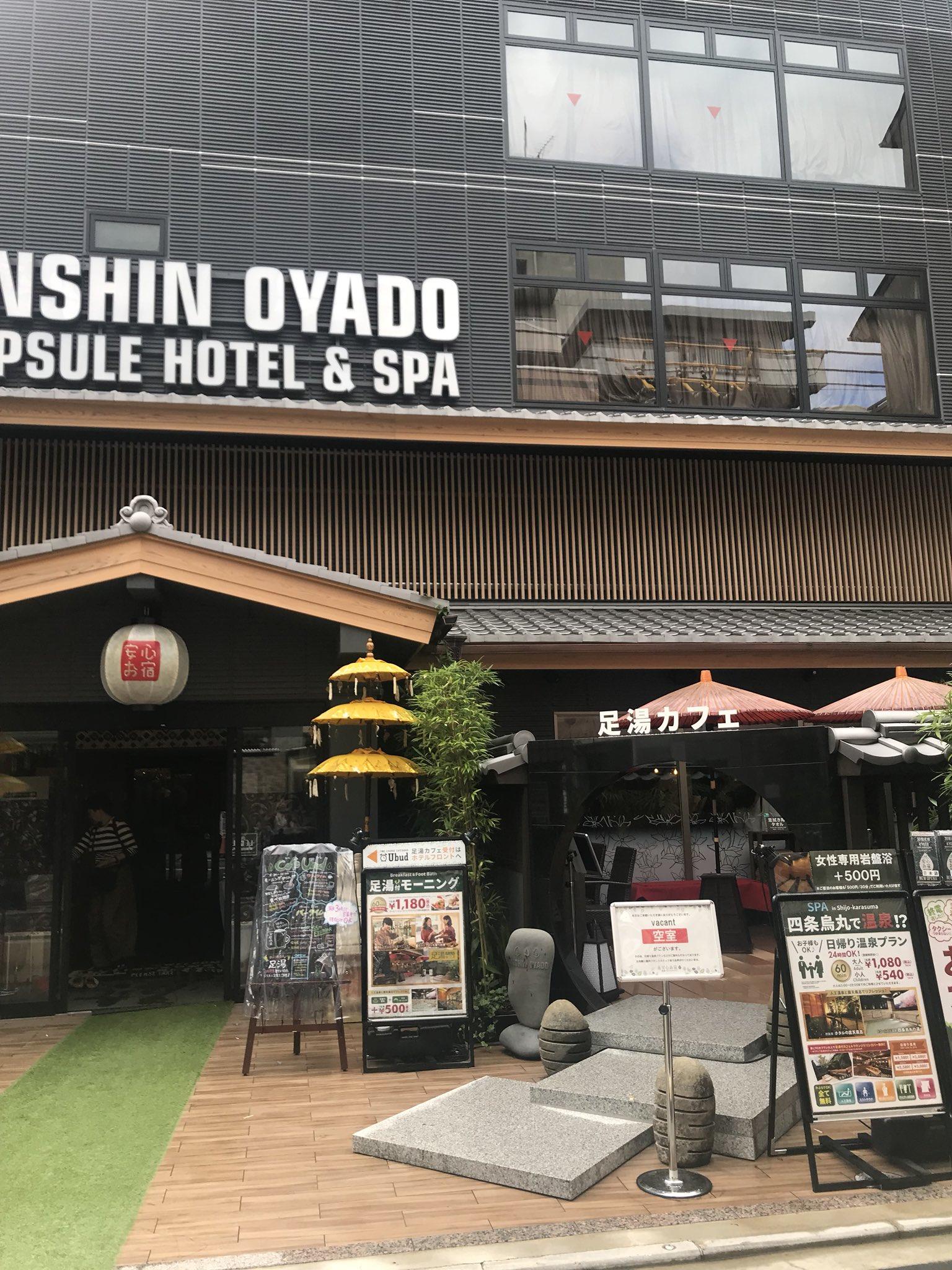 あ、あの、京都で安く泊まるならどこって聞かれたら、迷わずここ【豪華カプセルホテル】をオススメするんだが、ホンマにヤバい。 ・女性専用フロア完備【オートロック】・朝食付き・好きなシャンプーまで選べる豊富なアメニティ・ソフトドリンク、漬け物、サプリメント飲み放題・漫画読み放題【続く】
