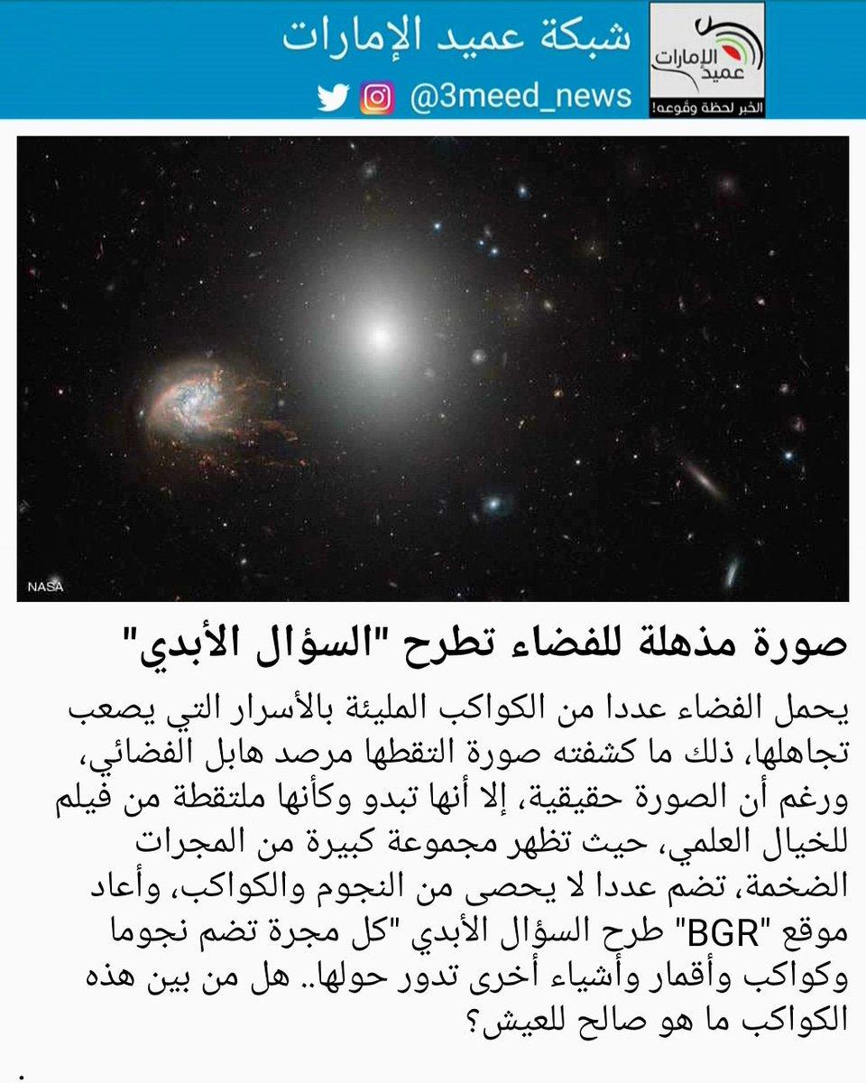 شبكة عميد الإمارات A Twitter يحمل الفضاء عددا من الكواكب المليئة بالأسرار التي يصعب تجاهلها ذلك ما كشفته صورة التقطها مرصد هابل الفضائي ورغم أن الصورة حقيقية إلا أنها تبدو وكأنها ملتقطة