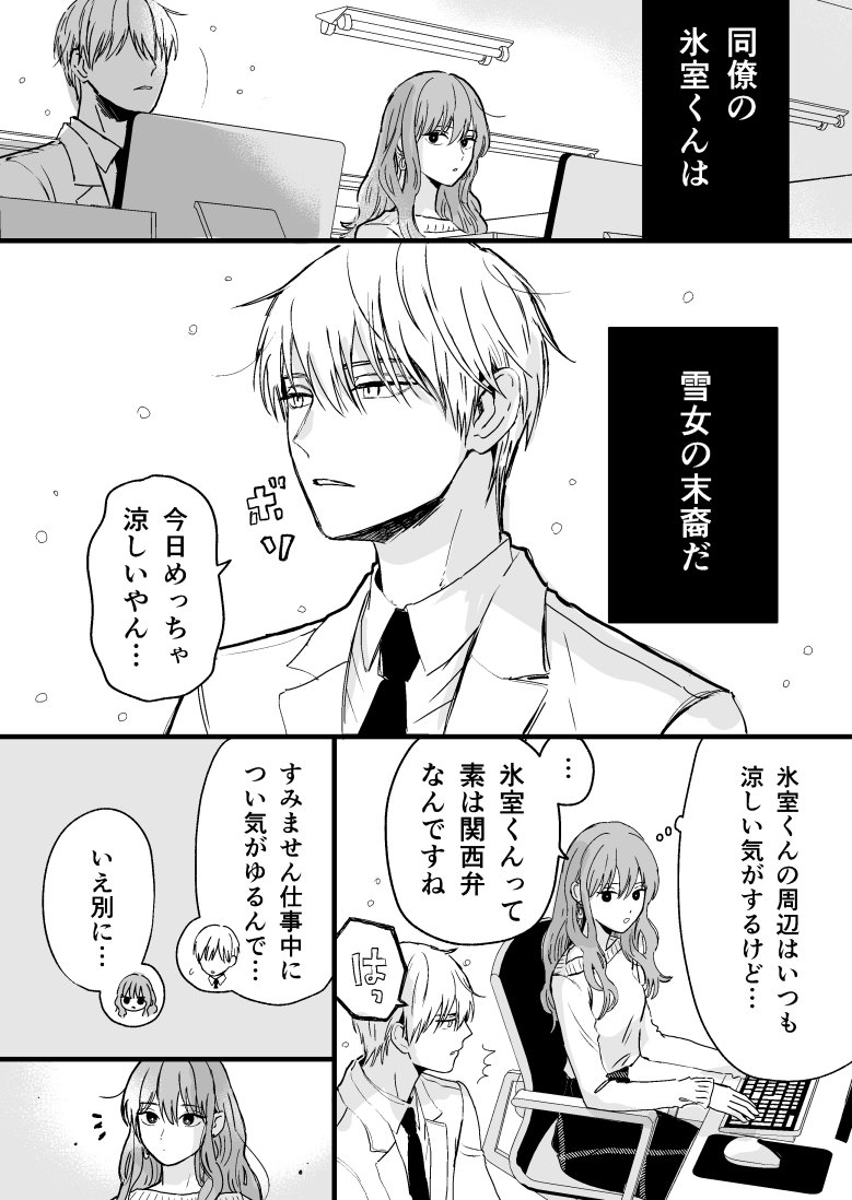 とのがや🍡4巻11/7発売ドラマCDさんの投稿画像