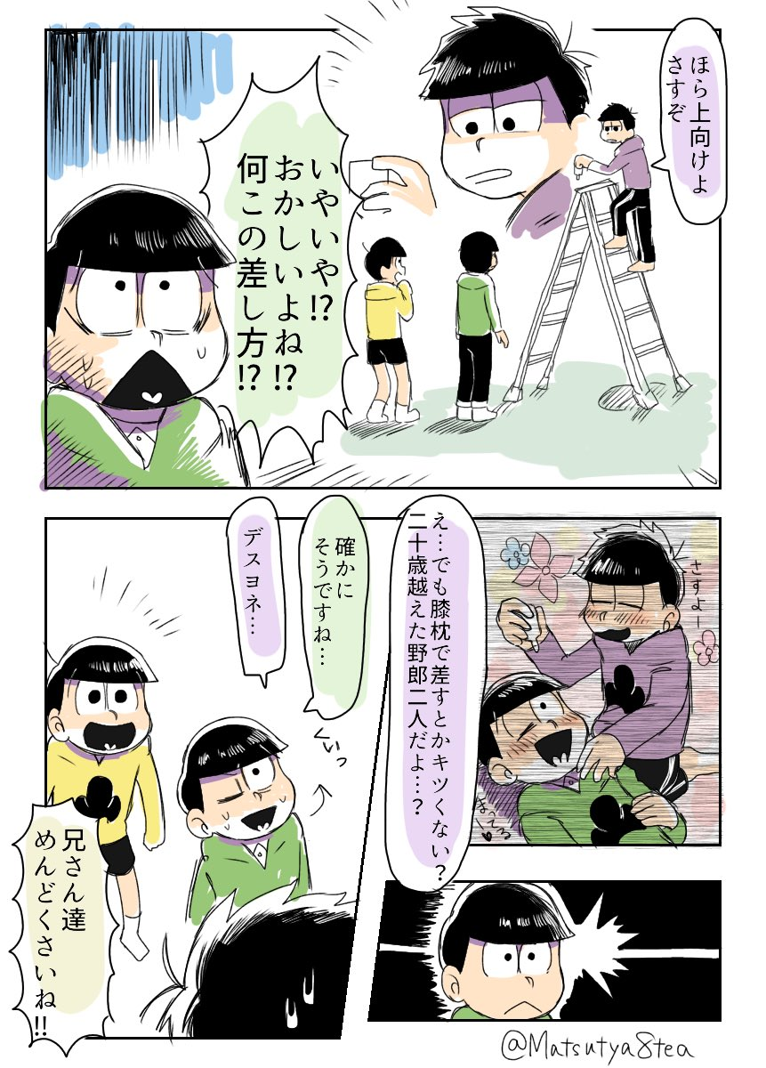 おそ松さん 6つ子 話題の画像・イラスト