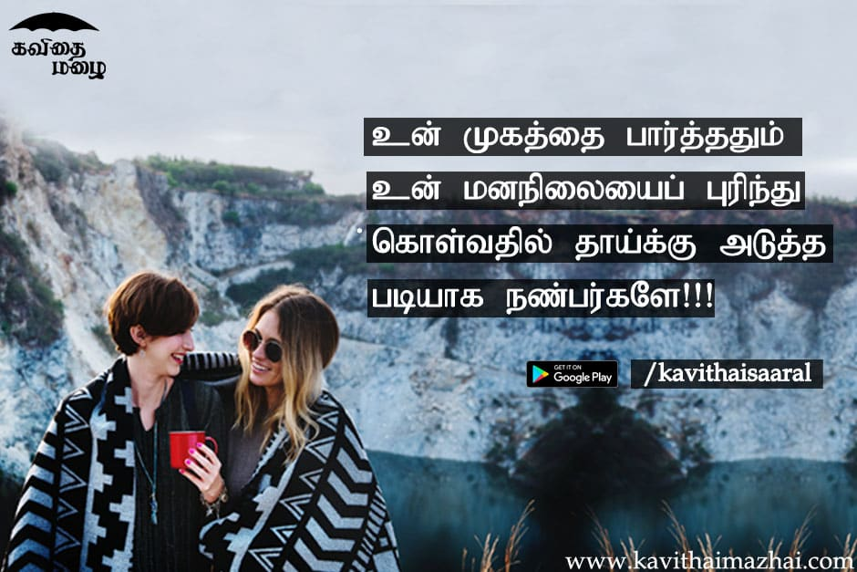 "Tamil On Twitter Kadhal Mannan Gemini: Kavithai On Twitter: ""Kadhal Kavithaigal Tamil Is The High"