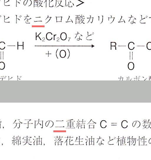 二 クロム 酸 カリウム