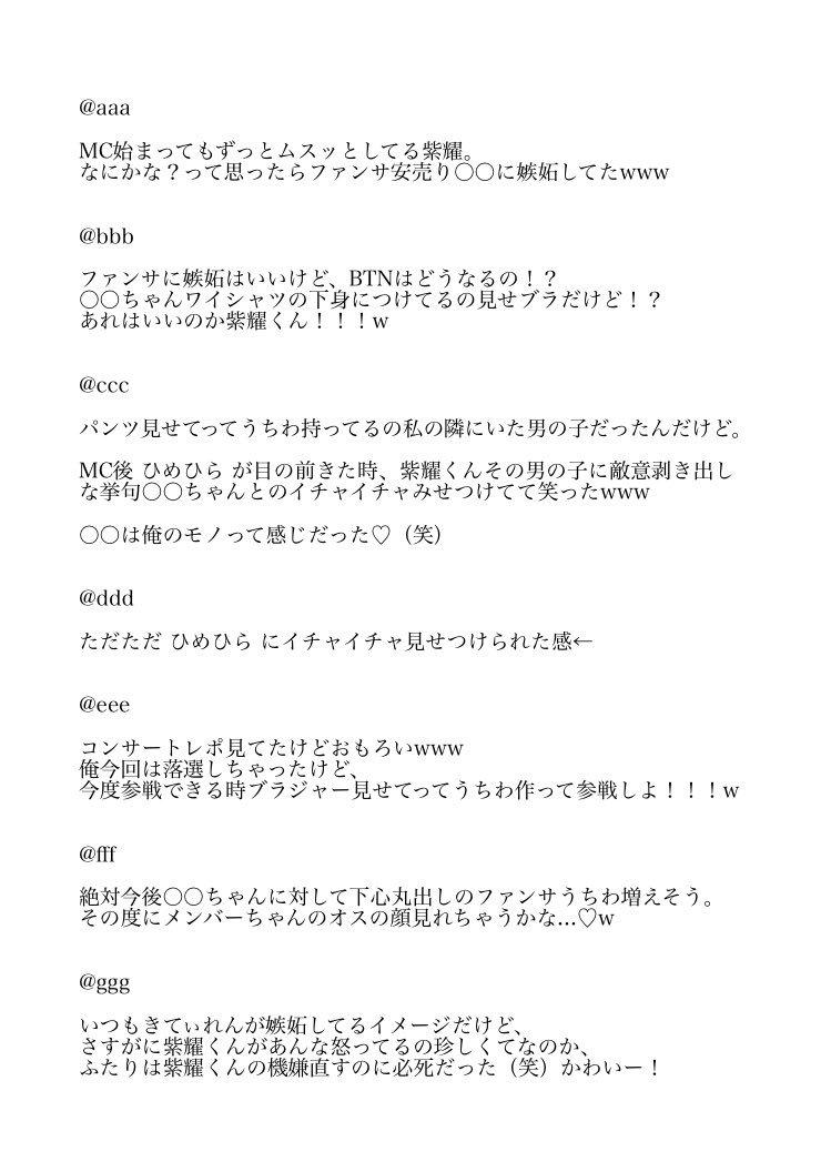 メンバー も キンプリ 妄想 あなた で キンプリの動画・ナンジャモンジャ・ゲームが話題