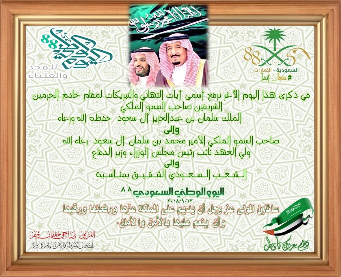 ضاحي خلفان تميمs Tweet تهنئة بمناسبة اليوم الوطني السعودي الذي