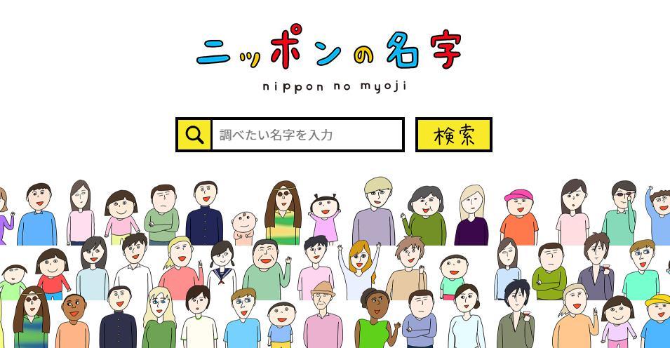 ニッポンの名字 https://t.co/fNPJ1Ij375