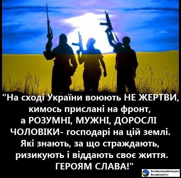 Оккупанты за минувшие сутки 28 раз обстреляли позиции ОС: потерь нет - Цензор.НЕТ 1394