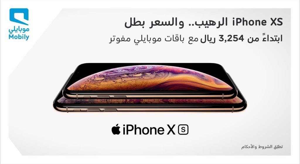 مـ ـو بــ ـا يـ ـلـ ـي A Twitter الآن جهاز Iphone Xs بـ 3 254