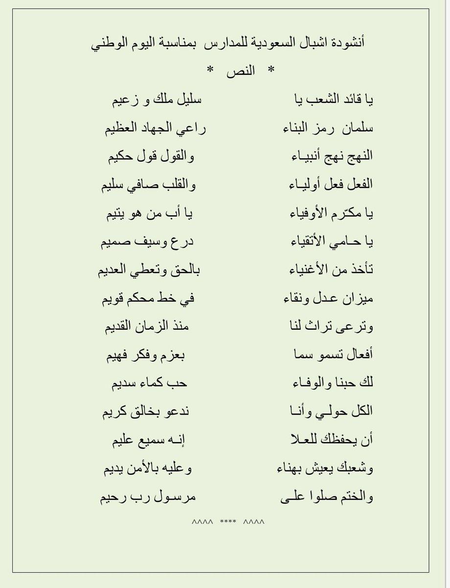 ابراهيم الحضيره On Twitter أنشودة اليوم الوطني لطلبة المدارس