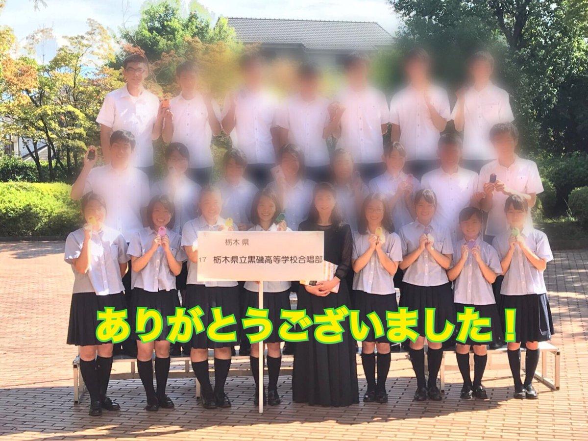 黒磯高校合唱部 hashtag on Twit...