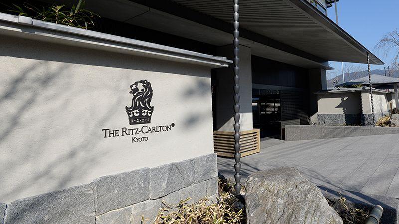 【明日応募〆切】 京都5つ星ホテルの宿泊をプレゼント!  『ザ・リッツ・カールトン京都』で最高のおもてなしを体験しよう。   応募方法: ①このアカウントをフォロー ②このツイートをRT   〆切は9/24(月) 23:59、詳しくはこちら。 https://t.co/U9m2G52lS3