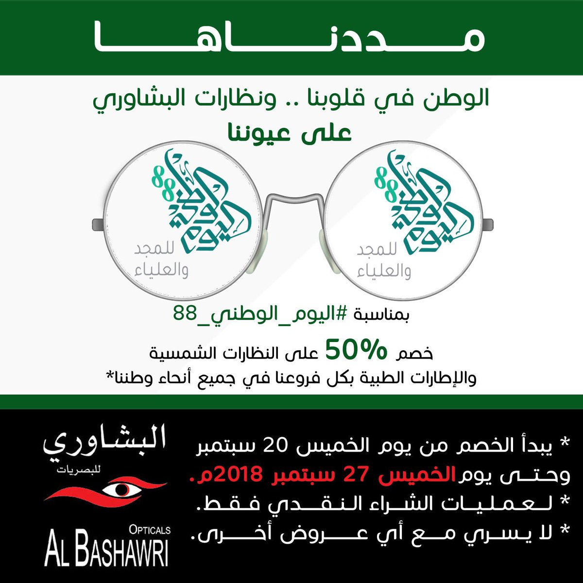 1e6ca748d البشاوري للبصريات (@AlBashawri_Opt) | Twitter