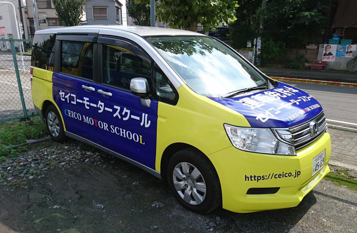 バス スクール セイコー モーター