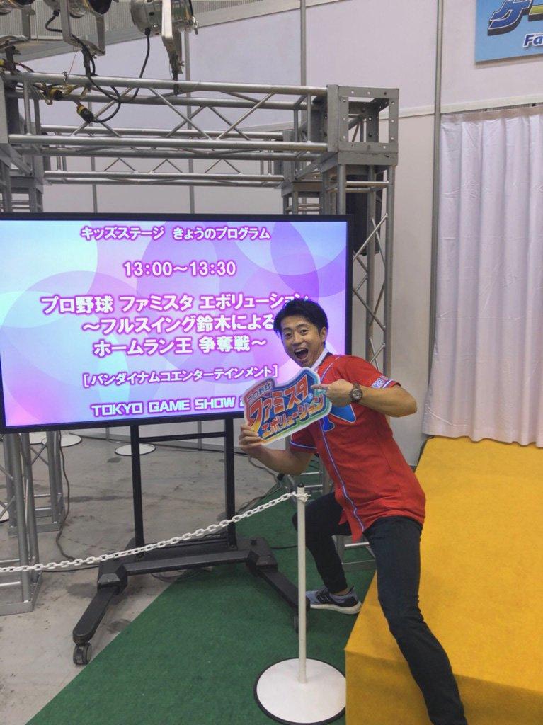 本日13:00より、ファミリーゲームパークにてNintendo Switch『プロ野球 ファミスタ エボリューション』ホームラン大会を開催!チェレンジしてくれた方には、豪華賞品もございますので是非お越しください!ゲームについてはこちら→https://t.co/o3fl4Joa6t #TGS2018 #東京ゲームショウ #ファミスタ