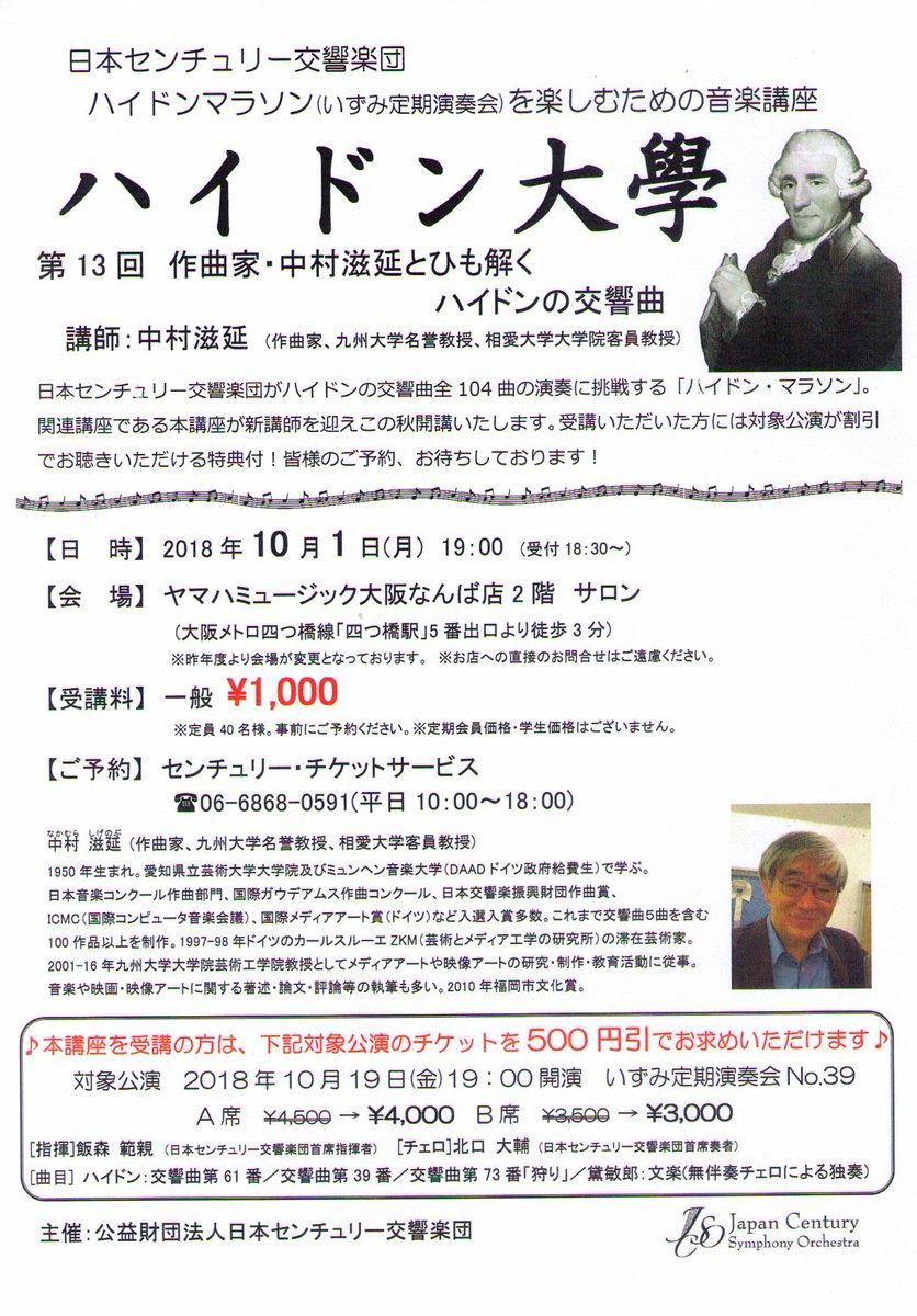 "中村滋延 on Twitter: ""10月1日(..."
