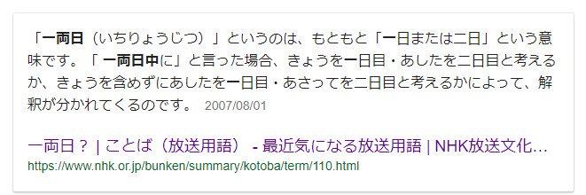 "zapa on Twitter: ""NHK:「一両日(いちりょうじつ)」というのは ..."