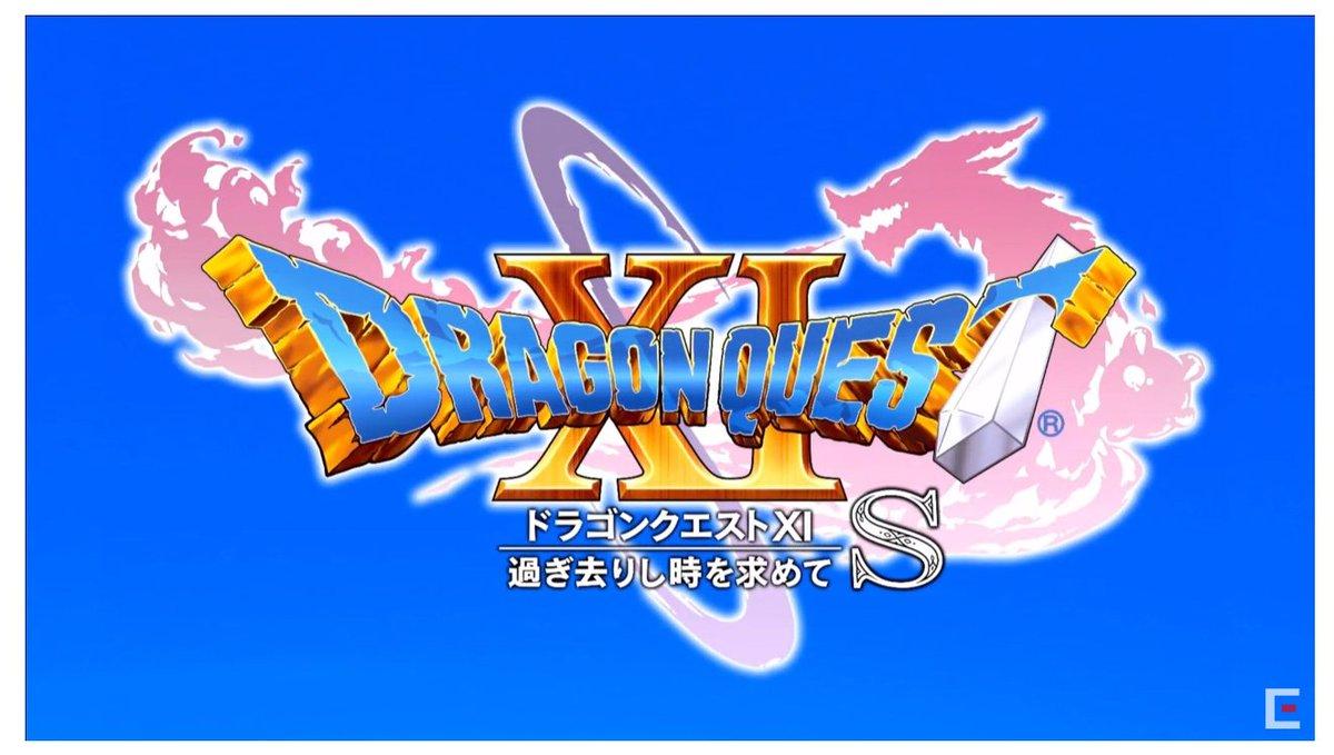 「ドラゴンクエスト11」のSwitch版とされる「ドラゴンクエスト11 S」。「Switch」「Special」「しゃべる」「声優さんの(イニシャルである)S」という話が開発陣から。発売時期は明言なし。