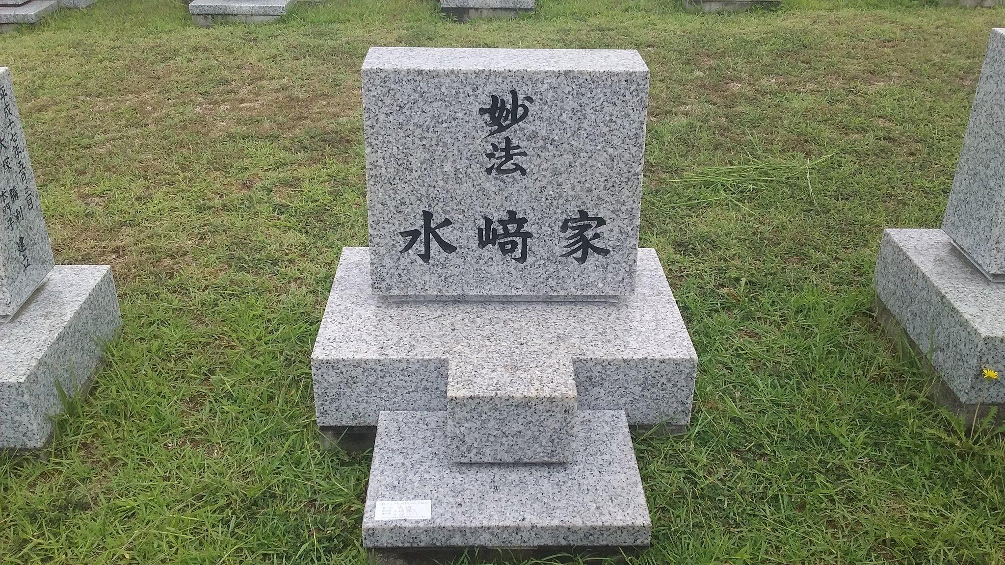 墓地 公園 九州 池田 記念