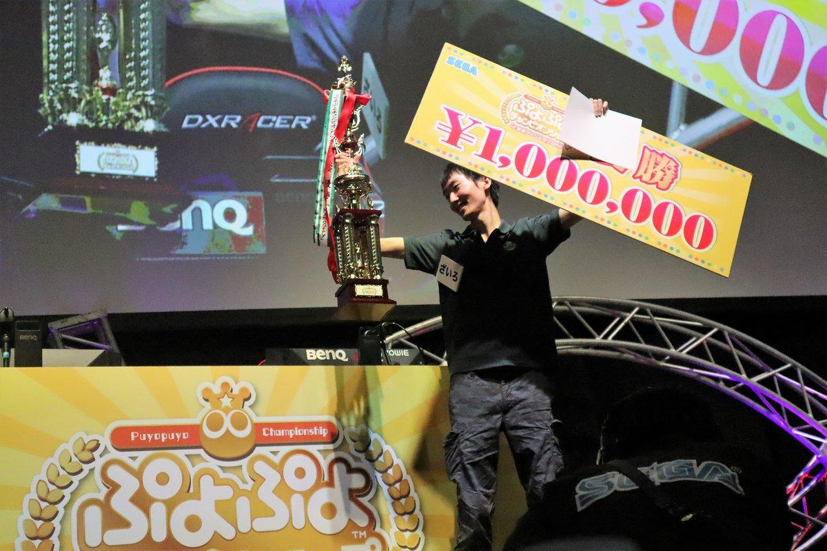 「ぷよぷよチャンピオンシップ」in東京ゲームショウ   白熱の試合、逆転につぐ逆転のフルセット試合を制したのは「ざいろ」選手でした。  「ざいろ」選手には優勝賞金100万円が贈られます。 優勝おめでとうございました!!  #ぷよぷよ #ぷよぷよチャンピオンシップチャ#セガTGS2018ン#TGS2018ピオンシップ