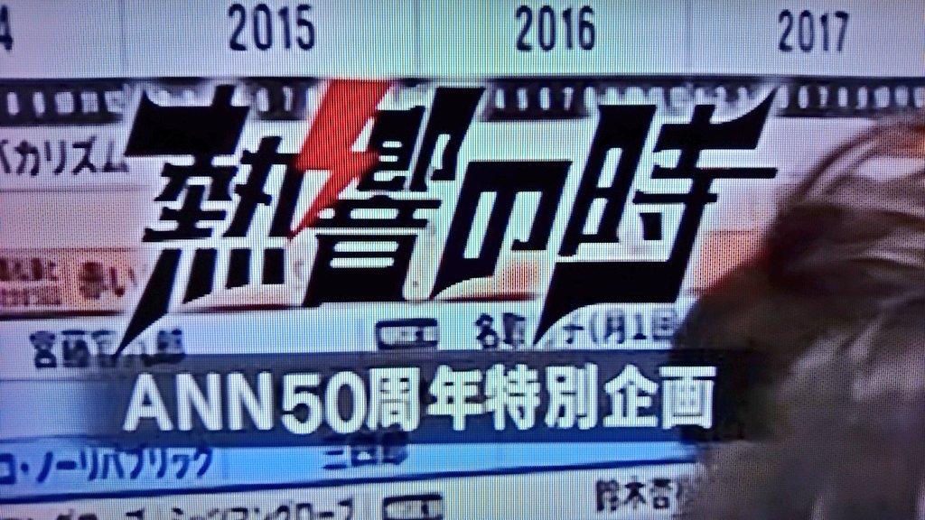 オールニッポンニュースネットワ...