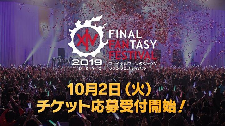 【日本ファンフェス】🗓️10月2日(火)より入場チケット応募受付開始!  FFXIV最大のファンイベントをぜひ会場で体感しましょう🏟✨ 🌐https://t.co/Prx5wKerVc #FF14