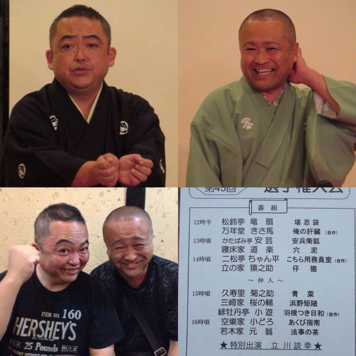 第45回全日本社会人落語選手権! 優勝は立の家猿之助さん『仔猫』!6月に大阪の選手権で優勝し東西連覇!ほんまもんの日本一。圧巻!私は準優勝。猿さんと競えただけでも光栄(好感度up?) 本日の選手権に出場された方のレベルの高さは半端なくて。 経験とか稽古量とか全然違うんだろうなぁと感動!