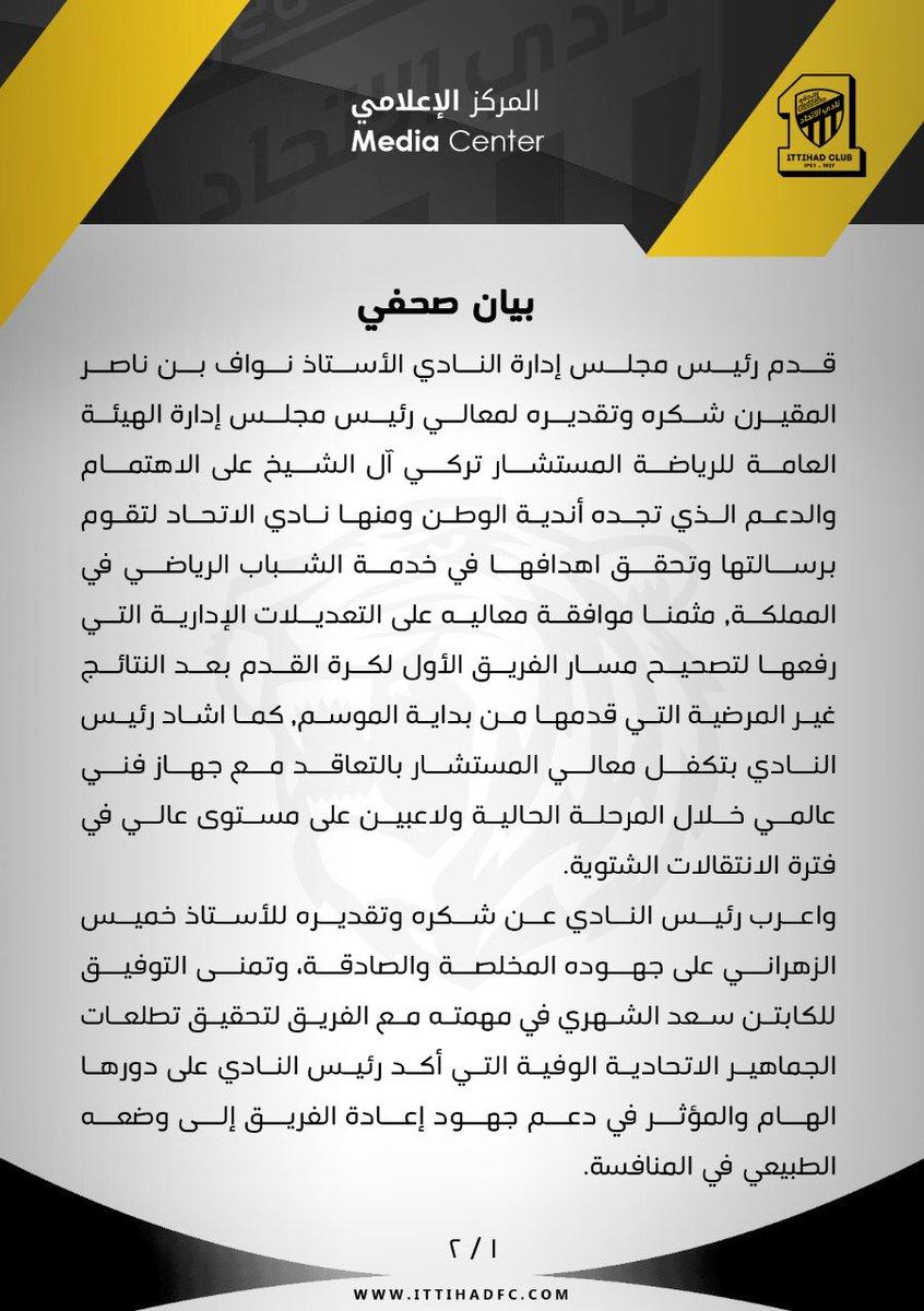 نادي الاتحاد السعودي On Twitter بيان صحفي الاتحاد
