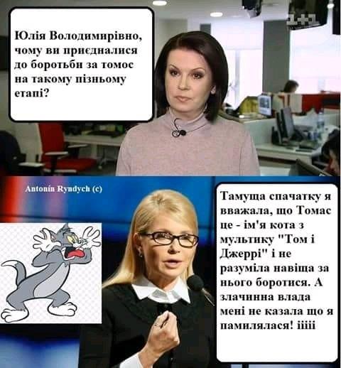 """Тимошенко """"поздравила Украину с огромным шагом к предоставлению Томоса об автокефалии УПЦ"""" - Цензор.НЕТ 5087"""