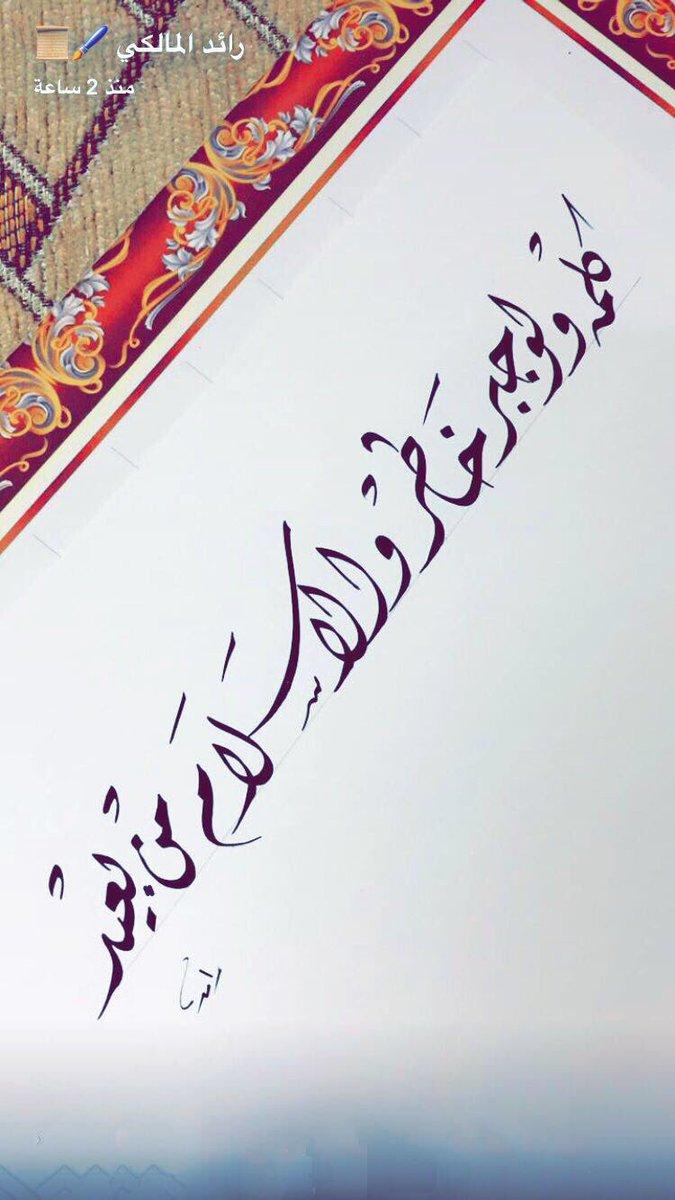 رائد المالكي على تويتر خط عربي خطاطون خط خطوط عربية خطاط خطي تصميم خط عربي تصاميم انستقرام مبدعون إبداع سناب منشن نسخ عبارات ديواني ثلث رقعة Https T Co Njvqxlmwds