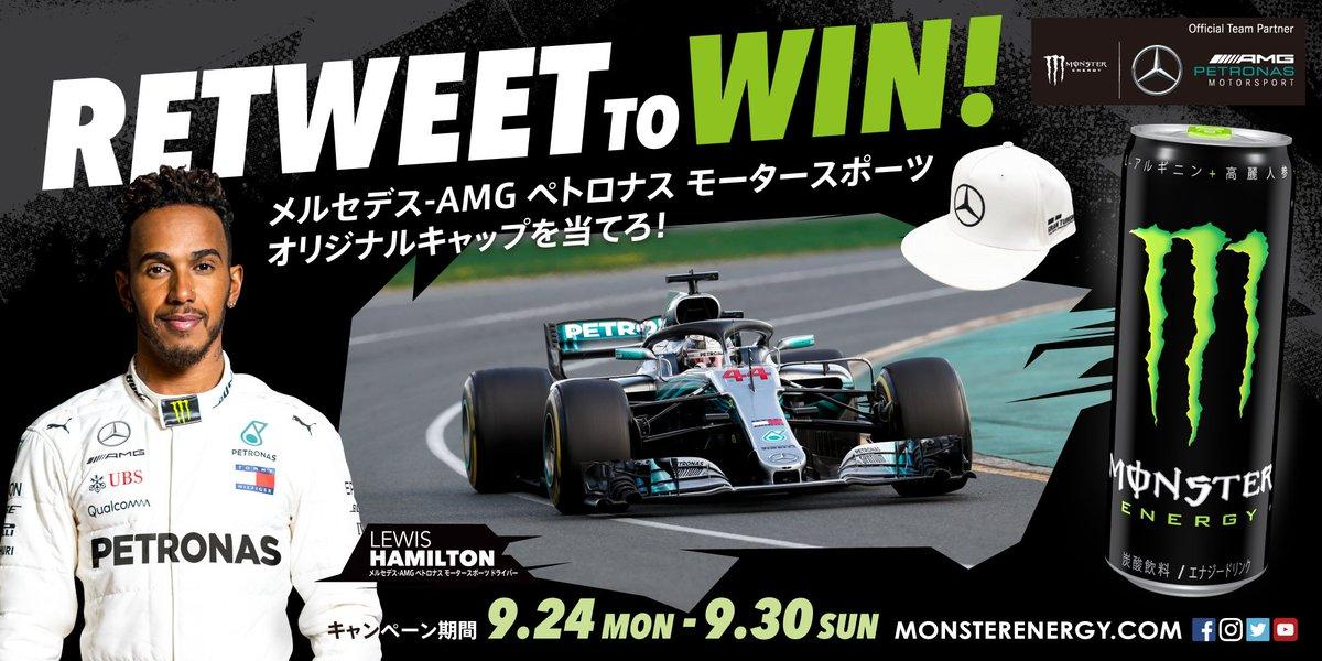 メルセデス-AMG ペトロナス モータースポーツ応援キャンペーン。@MercedesAMGF1 とモンスターのオリジナルキャップを抽選でゲット!   このアカウントをフォロー&この投稿をリツイートして応募完了。ゲットして #F1 日本グランプリ(10/5,6,7)を応援しよう!  詳細 >> https://t.co/1BV7kfKs7t