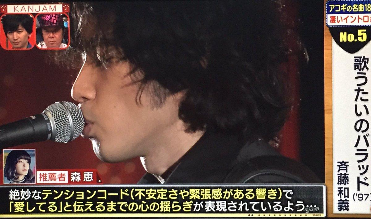 バラッド コード たい 和義 歌う の 斉藤 【演奏動画】歌うたいのバラッド(斉藤和義)をソロギターで弾いてみた