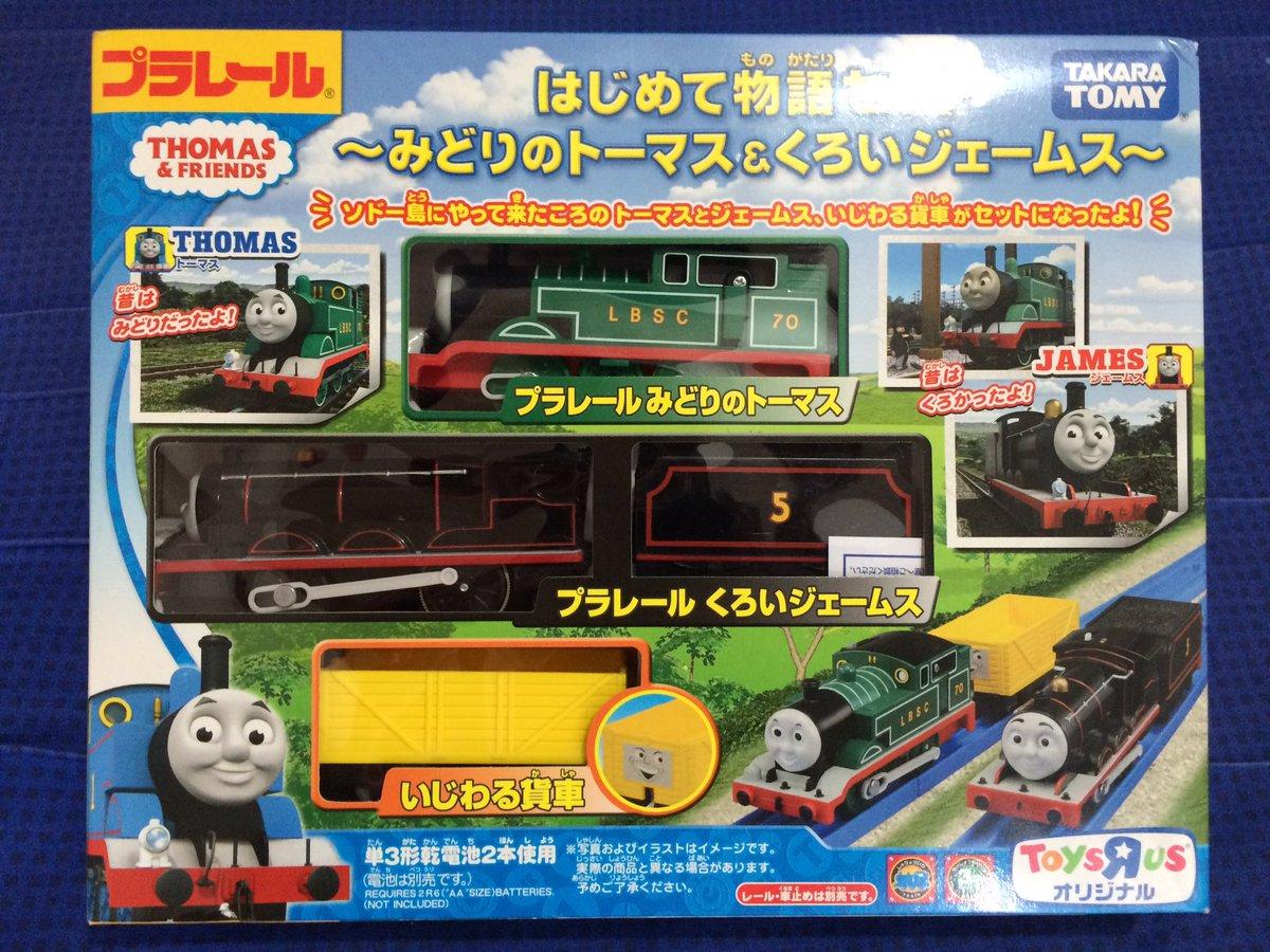 Plarail Midori/' s Thomas /& James Just the First Time Story Set New