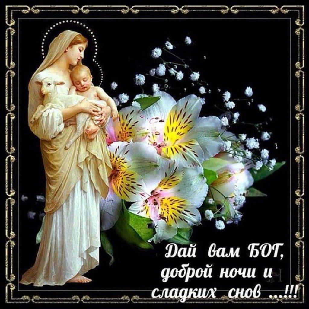 Божественные открытки спокойной ночи